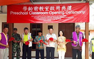 由印尼台商組成的三輪慈善基金會捐贈學齡前教室給唐格朗縣民眾,希望從這個教室培養出來的人才能成為印尼社會未來的棟樑。(基金會提供/中央社)