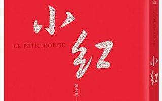 小說:小紅(2)