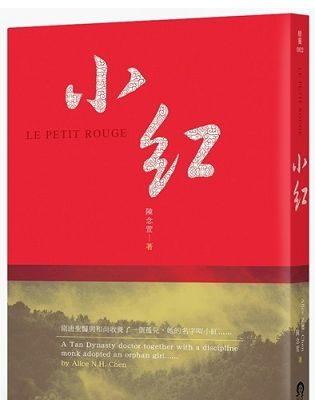 《小紅》(遠足文化出版 提供)