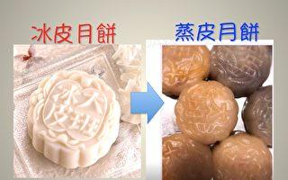香港一位菲傭把「冰皮月餅」給蒸了,令雇主啼笑皆非。(臉書截圖/大紀元合成)