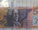 中國某銀行50元澳幣「練功券」,假冒真鈔流入澳洲霍巴特市。(澳洲塔斯馬尼亞警方提供)
