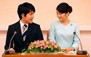 2017年9月3日,真子公主与准夫婿小室圭,在婚讯发布的记者会上演出琴瑟和鸣的动人画面,东京。(SHIZUO KAMBAYASHI/Getty Images)