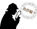 台灣一名男大生的父親發揮偵探潛能,讓他兒子哭笑不得。(Pixabay/大紀元製圖)