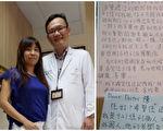 地震伤患余玫葵18年间从不间断亲手写信给她的主治医师,感激他当年施予的莫大帮助。(视频截图,余玫葵提供/大纪元合成)