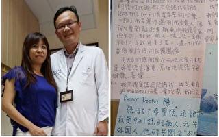 921傷患恐遭截肢陷絕望 醫師一句話讓奇蹟發生