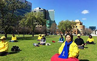 澳洲華裔女經理感恩:修煉開啟積極人生