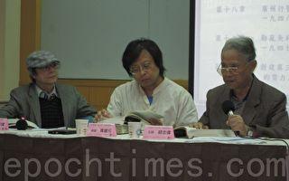 台灣大學國家發展研究所法學博士(中)。(大紀元資料照)