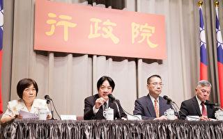 加速投资台湾 赖揆提4药方