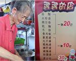 """云林虎尾有一间""""婆婆的店"""",每到中午就有许多学生排队买餐,因为婆婆的卖的饭便宜又好吃。(视频截图,网友脸书/大纪元合成)"""