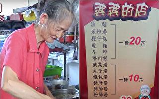 雲林虎尾有一間「婆婆的店」,每到中午就有許多學生排隊買餐,因為婆婆的賣的飯便宜又好吃。(視頻截圖,網友臉書/大紀元合成)