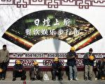 中国经济开始连续出现下滑迹象,而居高不下房市正面临两难陷阱,既不敢降,也不敢跌。图为2017年2月,北京一建筑工地的外地务工人员。(GOH CHAI HIN/AFP/Getty Images)