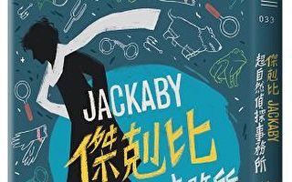 书摘:杰克比超自然侦探事务所(1)