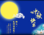 每年中秋时节,全世界各地法轮功学员向法轮功创始人恭贺中秋。(明慧网)