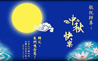 中秋佳節 回顧社會主流人士感恩李洪志先生