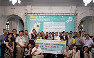 新竹市SBIR計畫啟動   25家廠商脫穎而出