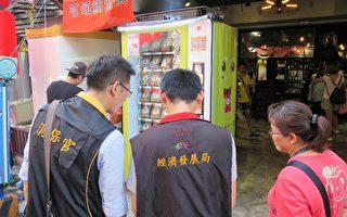 有消费者投诉百元贩卖机造假,台中市消保官前往一中商圈稽查。(台中市政府提供)