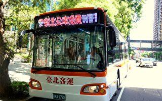 新北市首推 公车免费WiFi服务