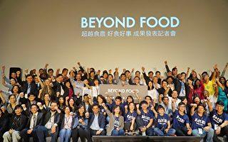 國際級「食農創業極限挑戰營」成果發表,參與者一起合影留念。(賴月貴/大紀元)