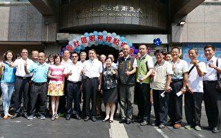南投县第一家失智社区服务据点19日于草屯镇揭牌。(黄淑贞/大纪元)