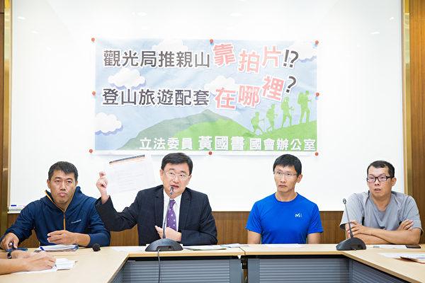 民進黨立委黃國書(左2)表示,觀光局花大錢拍攝親山影片,但是缺乏規劃登山旅遊的配套措施,要求檢討。(陳柏州/大紀元)