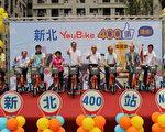 新北市長朱立倫(左5)21日出席「新北YouBike 400讚」啟用典禮食表示,新北市的YouBike單月使用人次全國居冠,預計明年要將站點突破500站。(新北市府/提供)