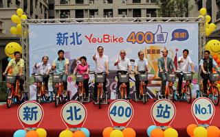 新北YouBike使用率第1 朱立伦:明年扩点至500站