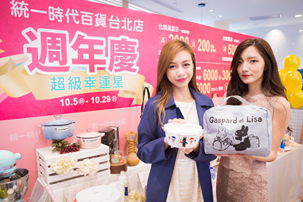 统一时代百货21日举办周年庆记者会。(陈柏州/大纪元)