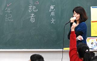 代理教师低工资 台教团:教师中的弱势
