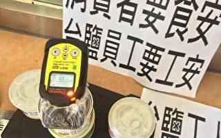台盐健康减钠盐辐射剂量现场实测值高达0.93微西弗,而一般环境背景值为0.06微西弗。(徐翠玲/大纪元)