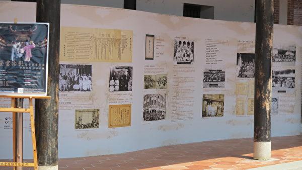 霧峰林家宮保第園區將舉辦「風起雲湧的時代-台灣文化協會主題展」,展覽中將介紹台灣文化協會與霧峰林家的關聯性。(鄧玫玲/大紀元)