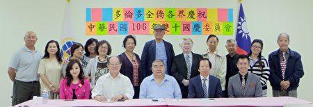 国庆庆祝委员会主任委员邵良昊(前排中)与多伦多各侨学界代表合照。(梁清祥提供文图)