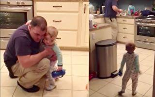 不满被爸爸打屁股 1岁宝宝的反击超可爱