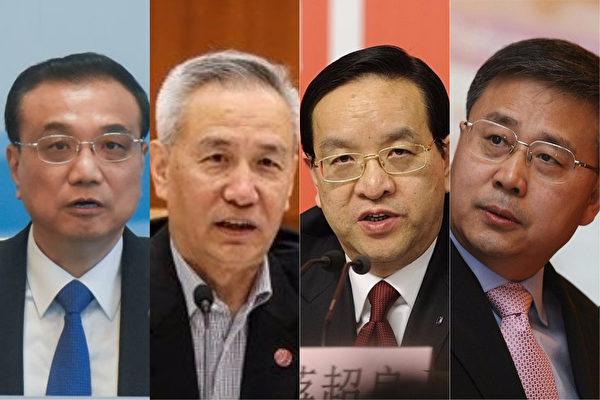 英國經濟學人智庫(EIU)近日發表報告認為,李克強、劉鶴、蔣超良和郭樹清(從左至右)將是未來5年習近平第二任期的重要財經決策人。(大紀元合成圖)