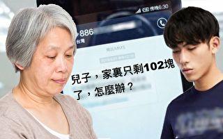 母親發簡訊訴說家中存款只剩102元,但男子的回覆讓母親瞬間信心十足。(Fotolia/大紀元合成)