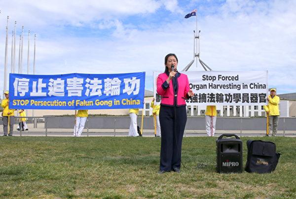 澳洲法轮大法负责人Lucy 赵女士在集会上发言。(何蔚/大纪元)
