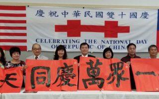 皇后区双十国庆筹委会宣布,皇后区双十国庆于10月7日在公立第20小学举行。 (黄碧云/大纪元)