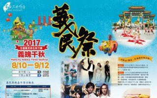 2017新竹县义民祭开幕式9月9日登场
