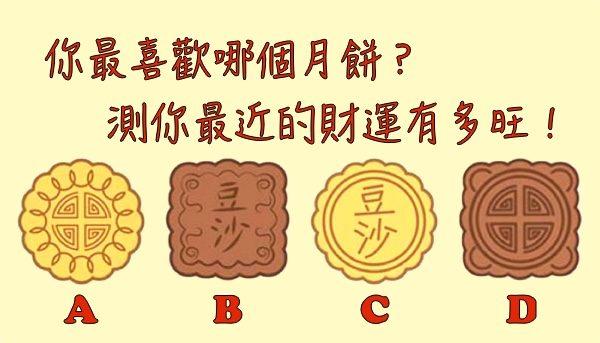 图中一共有4种不同口味不同样式的月饼,根据自己的直觉选择一款你最喜欢的,就可以去寻找测试结果了!(大纪元制图)