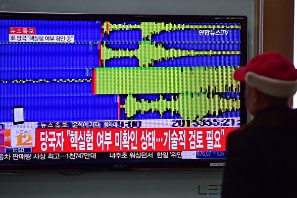 2017年9月3日,朝鮮進行第六次核試驗,外界測到相當於6.3級地震。(YEON-JE/AFP/Getty Images)