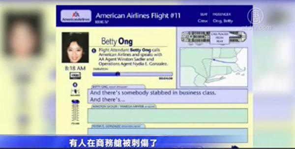 在被释放梅西毒气的机舱内,美航空姐邓月薇努力保持镇定,即时通报空中危急的劫机状况。(视频截图,新唐人人电视台)