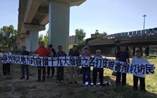 中共「十九大」前,上海訪民到北京公益西橋拉橫幅,抗議打壓訪民。(志願者提供)