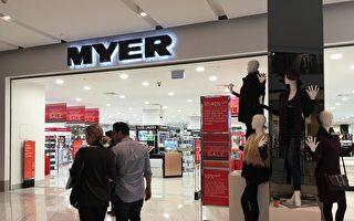 连锁百货店Myer在全澳推出了八家清仓式门店,罗斯兰兹购物中心内的Myer清仓门店是在新州运营的第二家。图为悉尼南区一家MYER。(大纪元)