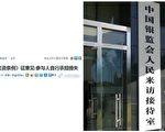 9月18日全國各地的金融投資受害人匯集銀監會抗議非法集資惡法。(視頻截圖/志願者提供)