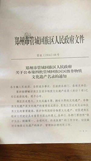 张正泉所教的武术(鹰拳)早已被认定为非物质文化遗产,按照法律规定,非遗场所物品任何人不得破坏,即他的武馆不应该被强拆。(受访者提供)