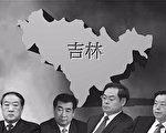 從左依次為:蘇榮、回良玉、王儒林和張德江。(大紀元合成圖)