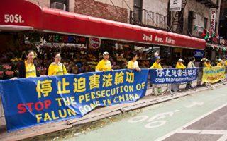 9月19日,在聯合國開會期間,法輪功學員除了聯合國總部對面请願,還在附近街道上舉橫幅向各國代表傳達信息。 (戴兵/大紀元)