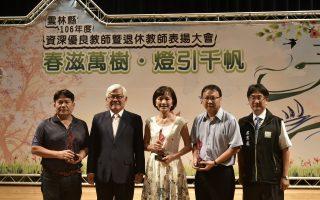 庆祝教师节 云林表扬优良教育人员