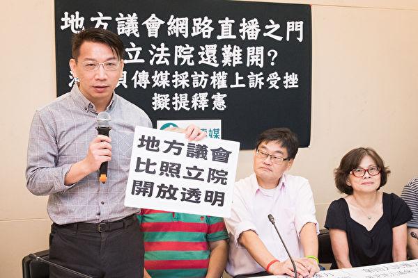 时代力量立委徐永明13日与公督盟等团体召开记者会表示,将提案修正《地方制度法》,要求地方议会开议期间全程透过电视、网路直播。(陈柏州/大纪元)