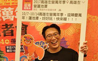民政局长张乃千邀请民众10月7日至14日来莲池潭逗热闹。 (高雄市民政局提供)