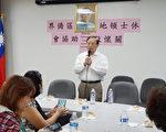 圖:長靑保險公司楊明耕總經理在介紹如何申請風災、水災損失理賠。(易永琦/大紀元)